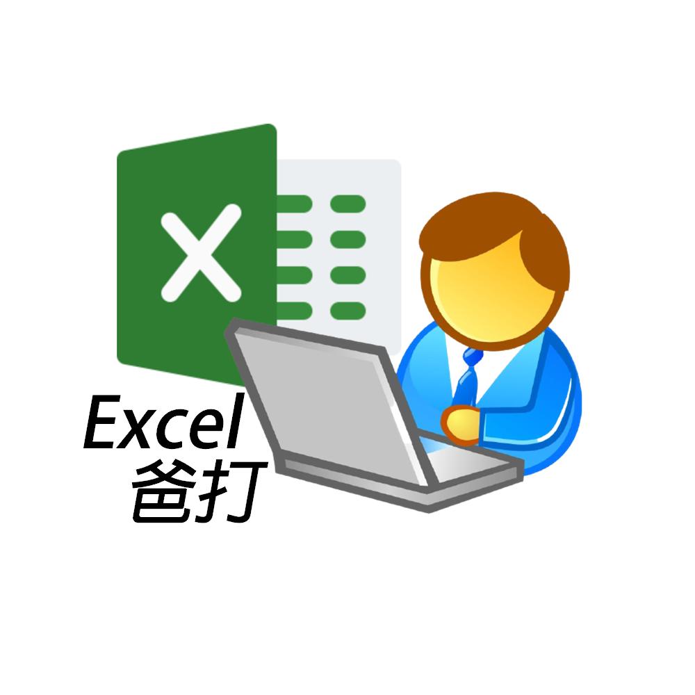 Excel爸打